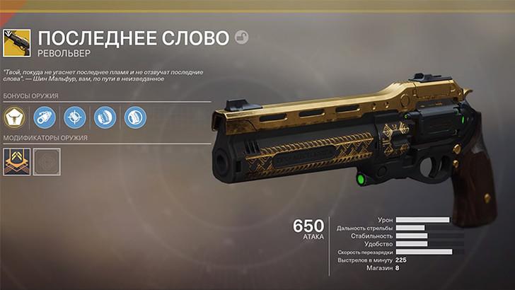 Destiny 2 - как получить револьвер