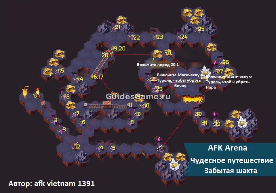 AFK Arena - прохождение и карта Забытой Шахты