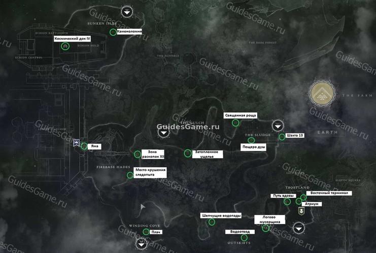 Destiny 2 - где найти Кошмары (Эссенция Гордыни)