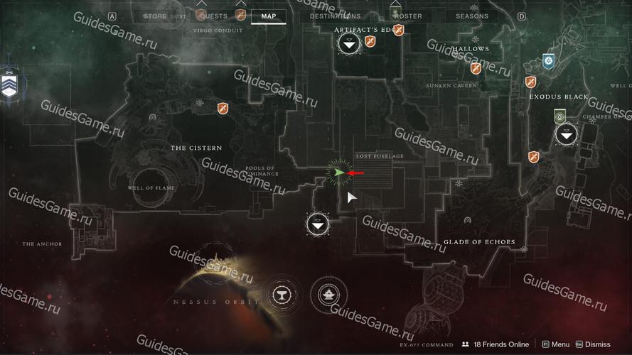 Destiny 2 - где найти Призрака Сэйнта-14