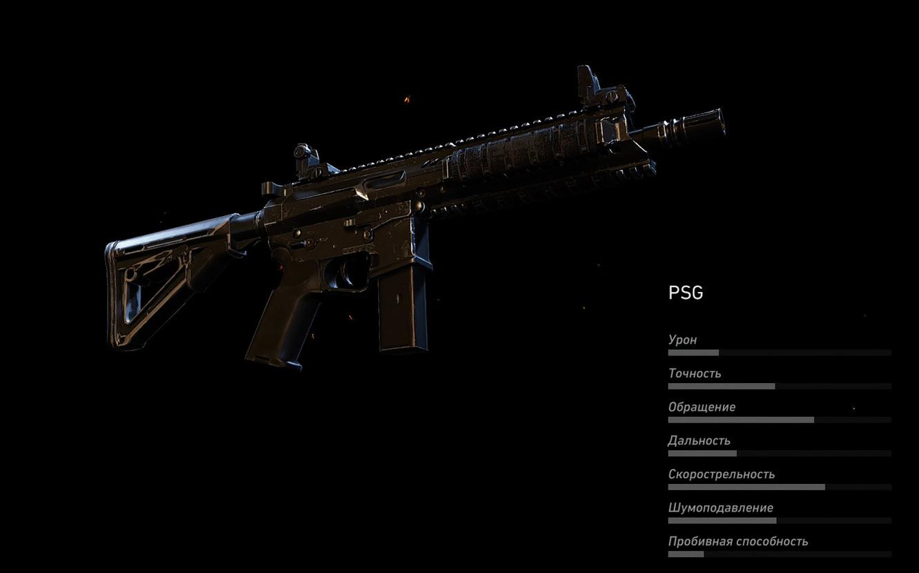 PSG (Пистолет-пулемет) в Ghost Recon: Widlands