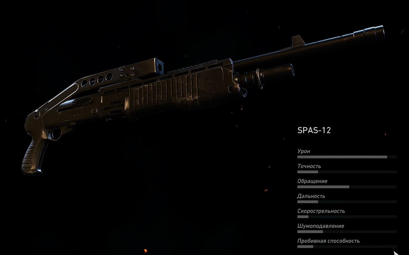 SPAS-12 (Дробовик) в Ghost Recon: Wildlands