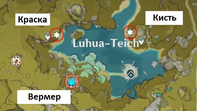 Genshin Impact - прохождение квеста Пейзаж Лухуа