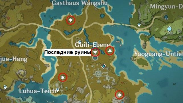 Genshin Impact - прохождение квеста Потерянное / Найденное сокровище