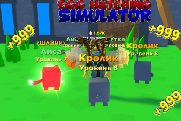 Egg Hatching Simulator - коды